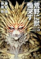 荒野に獣慟哭す(5)