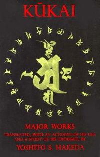 Kukai_and_His_Major_Works