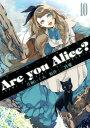 Are you Alice?(10) [ 片桐いくみ ]