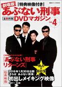 劇場版あぶない刑事全事件簿DVDマガジン(vol.4)