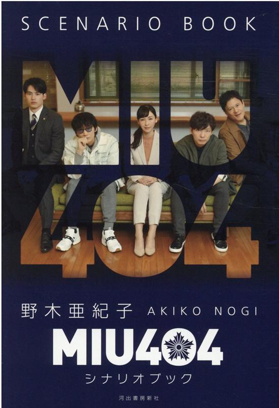 MIU404シナリオブック [ 野木 亜紀子 ]