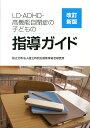 LD・ADHD・高機能自閉症の子どもの指導ガイド改訂新版 [...
