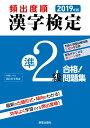 2019年版 頻出度順 漢字検定準2級 合格!問題集 漢字学習教育推進研究会