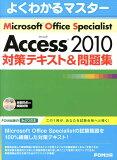 Microsoft Office Specialist Microsoft Ac [ 富士通エフ・オー・エム ]