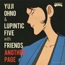 ルパン三世 東方見聞録 アナザーページ オリジナル・サウンドトラック::ANOTHER PAGE [ Yuji Ohno & Lupintic Five with Friends ]