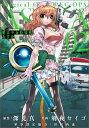 魔法少女特殊戦あすか(02) (ビッグガンガンコミックス) [ 刻夜セイゴ ]