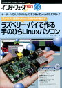 """ラズベリー・パイで作る 手のひらLinuxパソコン """"ゼロ""""から学び,プログラミングを楽しもう ラズベリー・パイで作る手のひらLinuxパソ.."""