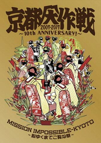 京都大作戦2007-2017 10th ANNIVERSARY! 〜心ゆくまでご覧な祭〜(通常盤)【Blu-ray】 [ 10-FEET ]