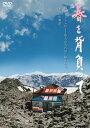 春を背負って [ 松山ケンイチ ] - 楽天ブックス