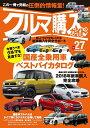 クルマ購入ガイド(Vol.27) 新車を買いたい人のための購入専門誌 細部まで徹底的に解説した国産オ