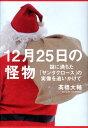 12月25日の怪物 謎に満ちた「サンタクロース」の実像を追いかけて [ 高橋大輔(探検家) ]