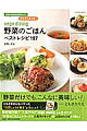 野菜のごはんベストレシピ197