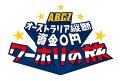 J's Journey A.B.C-Z オーストラリア縦断 資金0円 ワーホリの旅  DVD BOX