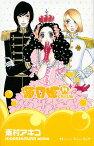 海月姫(14) (Kissコミックス) [ 東村アキコ ]