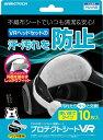 PSVR用ヘッドセット保護シート『プロテクトシートVR』...