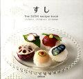 すしThe SUSHI recipe book うちで作ろううちで食べようおうちSUSHI