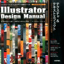 Illustrator Design Manual テクスチャ&テキストエフェクト [ 下田和政 ]