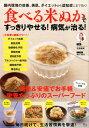 食べる米ぬかですっきりやせる!病気が治る! (TJ MOOK)