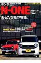 ホンダN-ONE 「プラス企画」ホンダN360回顧録 (Cartop mook)