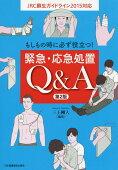緊急・応急処置Q&A第2版