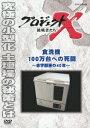 NHK DVD::プロジェクトX 挑戦者たち 食洗機100万台への死闘 〜赤字部署の40年〜 [ 久保純子 ]