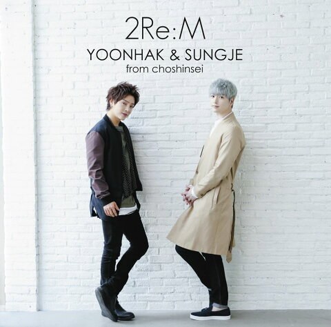 2Re:M (Type-A CD+DVD) [ ユナク&ソンジェ from 超新星 ]