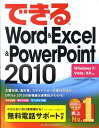 できるWord&Excel&PowerPoint 2010 Windows 7/Vista/XP対応