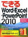 できるWord&Excel&PowerPoint 2010 Windows 7/Vista/XP対応 [ 井上香緒里 ]