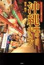 ガイドブックには載っていない沖縄裏の歩き方 [ 神里純平 ]...