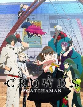 GATCHAMAN CROWDS DVD-BOX