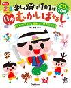 2〜5歳児 楽しく踊れる!1曲1話 日本むかしばなし CD付...