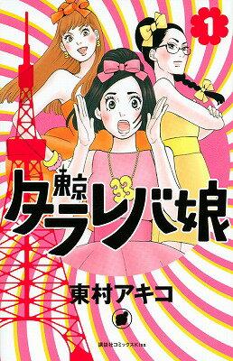 楽天:東京タラレバ娘(1)