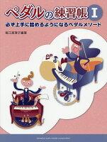 堀江真理子編著 ペダルの練習帳 I 〜必ず上手に踏めるようになるペダルメソード