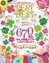 TEST the BEST mini(2018) 読者からの人気が高かった毎日に必要な670製品のテ (晋遊舎ムック LDK特別編集)