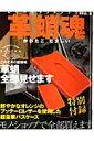 レザークラフトブック(no.1) 革蛸魂 (ワールド・ムック)