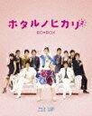 ホタルノヒカリ2 Blu-ray BOX【Blu-ray】 [ 綾瀬はるか ]