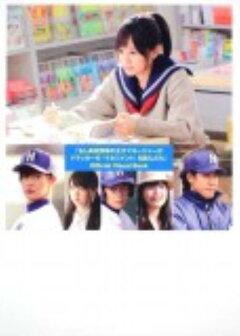 映画「もし高校野球の女子マネージャーがドラッカーの『マネジメント』を読んだら」Official Visual Book