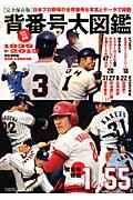 日本プロ野球背番号大図鑑