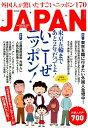 JAPAN 東京五輪まであと2年だってよ!いこーぜニッポン! [ Amazing Japan Res