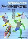 外来整形外科のためのスポーツ外傷・障害の理学療法 [ 小関博久 ]