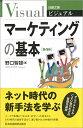 ビジュアル マーケティングの基本〈第4版〉 (日経文