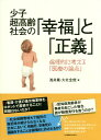 少子超高齢社会の「幸福」と「正義」 倫理的に考える「医療の論点」 [ 浅井篤 ]