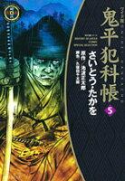 鬼平犯科帳(5)ワイド版