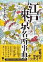 古地図で辿る歴史と文化 江戸東京名所事典 笠間書院編集部
