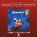 ETERNAL EDITION YAMATO SOUND ALMANAC 1979-1 宇宙戦艦ヤマト新たなる旅立ち 音楽集 [ (アニメーション) ]