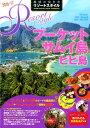 R12 地球の歩き方 リゾート プーケット サムイ島 ピピ島 2016?2017 [ 地球の歩き方編