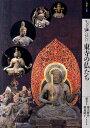 もっと知りたい東寺の仏たち (アート・ビギナーズ・コレクション) [ 根立研介 ]