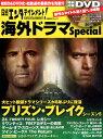 日経エンタテインメント! 海外ドラマSpecial 2017[秋]号 (日経BPムック) [ 日経エ