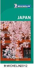 ミシュラングリーンガイドジャパン 英語版 改訂第2版