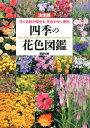 決定版 四季の花色図鑑 花の名前が探せる 花合わせに便利 [ 講談社 ]
